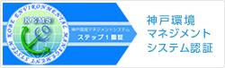 神戸循環マネジメントシステム認証